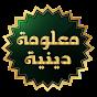 الشيخ مصطفي العدوي محاضرات Photo