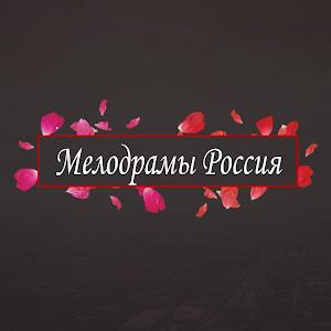 Мелодрамы Россия