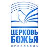 «Церковь Божья» - Религиозная организация христиан веры евангельской (пятидесятников) г. Ярославля