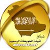 قناة الشبكة العامة لقبائل الحويطات alhowaitat.net
