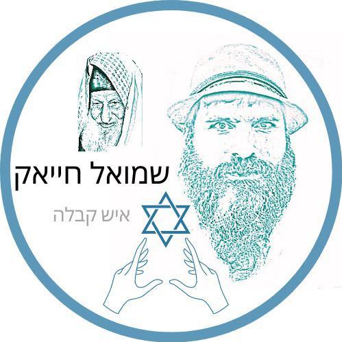 Shmoel Hayak