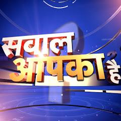 Sawal Aap Ka Hai