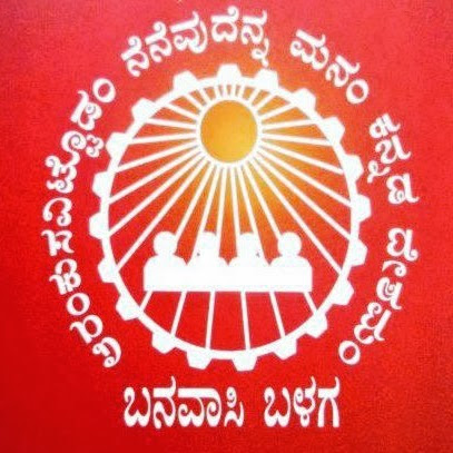 Banavasi Balaga