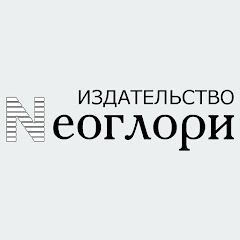 Рейтинг youtube(ютюб) канала Издательство Неоглори
