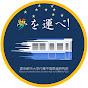 東京都市大学付属中高鉄道研究部(official channel) の動画、YouTube動画。