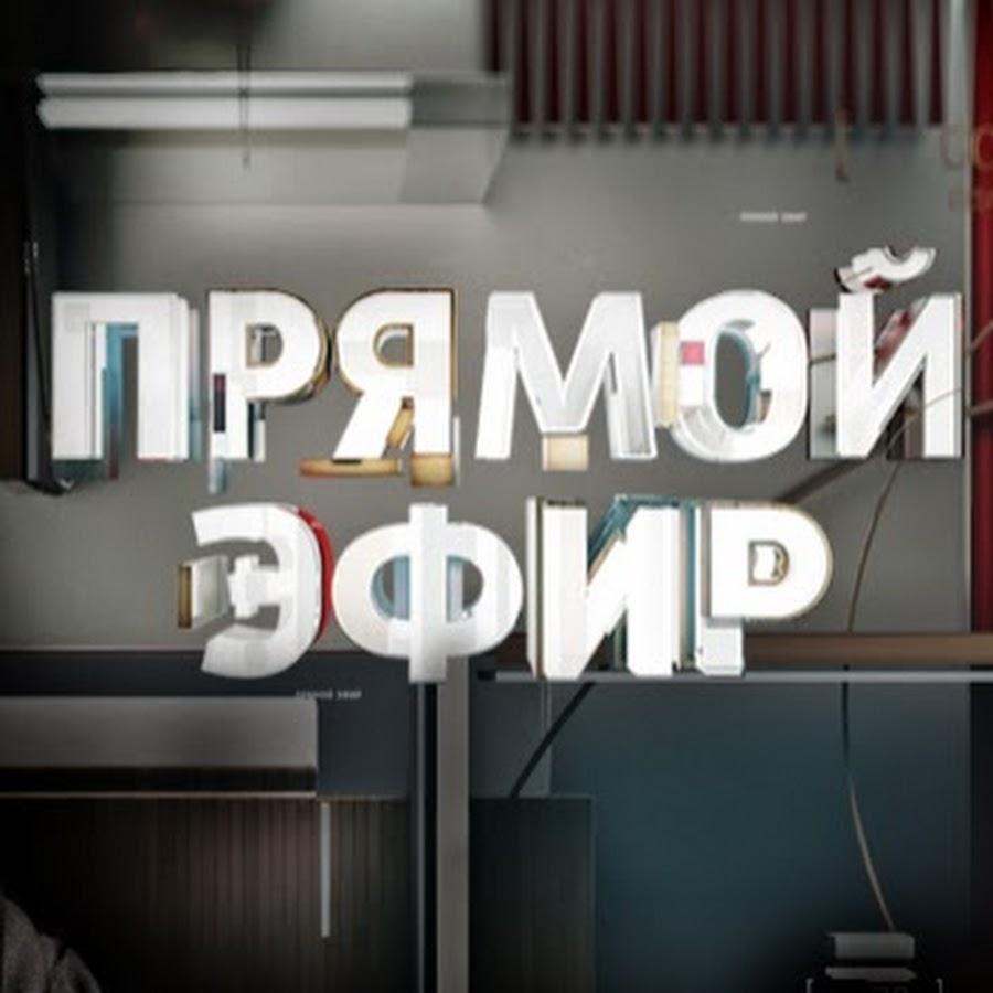 1 канал россия телевидение прямой эфир: