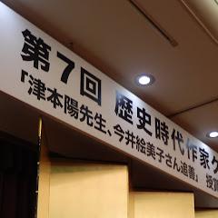 歴史時代作家クラブ