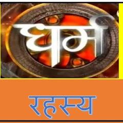 dharam rahasya