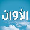 Alawan TV