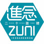 進念 Zuni Icosahedron