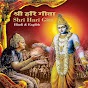Shri Hari Gita video