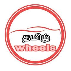 tamil wheels