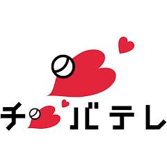 千葉テレビ放送(チバテレ)