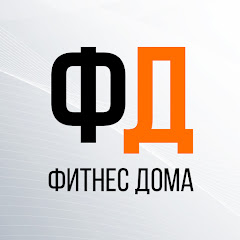 Рейтинг youtube(ютюб) канала Фитнес Дома