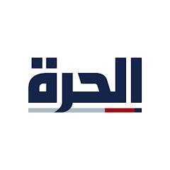ِAlhurra News الحرة