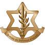 Tsahal - Armée de Défense d'Israël