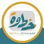 قناة ياسر بن بدر الحزيمي