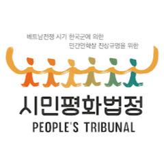 시민평화법정