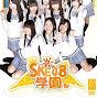 SKE48 学園 OFFICIAL の動画、YouTube動画。