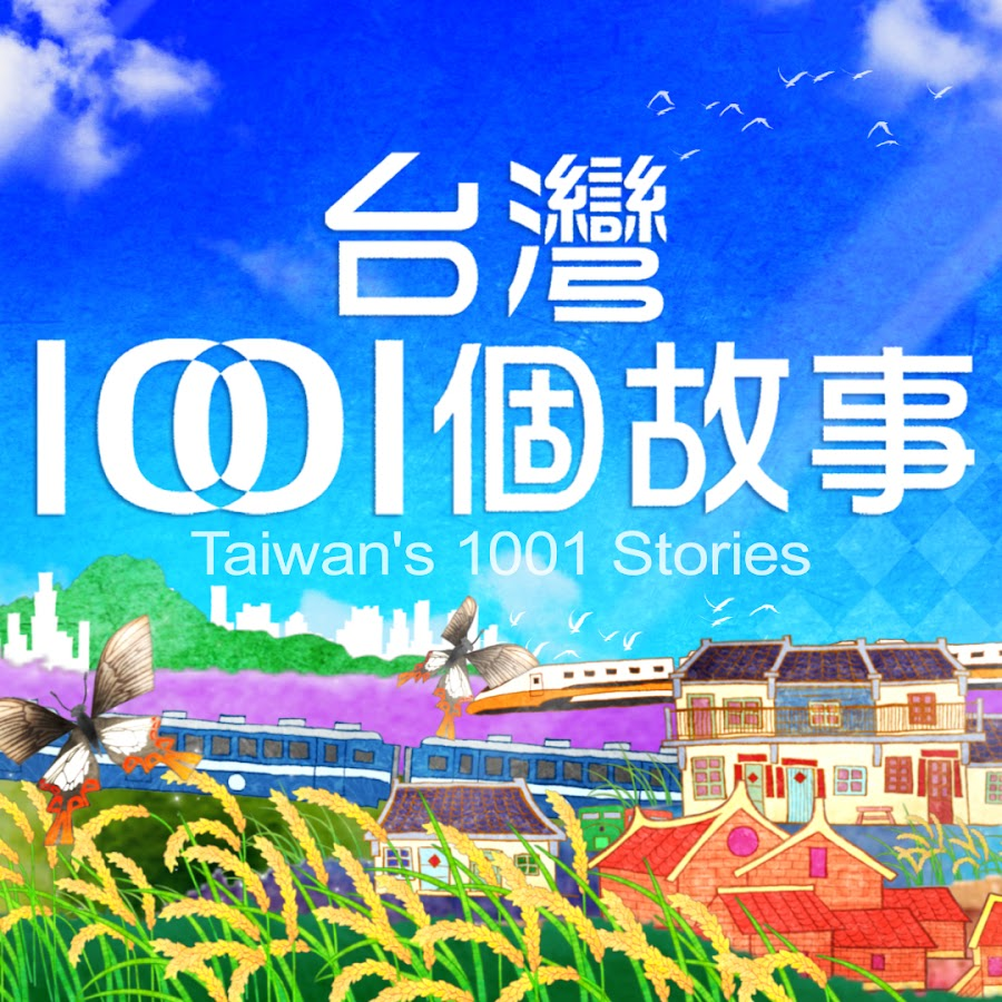 台湾1001个故事
