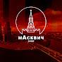 Масквич
