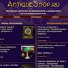 antiqueshopRU