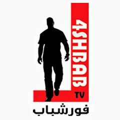 فورشباب 4shbab