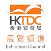 HKTDC 香港貿發局