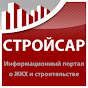 youtube(ютуб) канал СтройСар