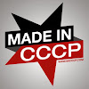 MADE IN CCCP