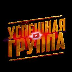 Рейтинг youtube(ютюб) канала УСПЕШНАЯ ГРУППА