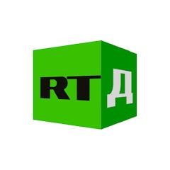 Рейтинг youtube(ютюб) канала RTД на Русском