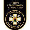 Карельский кадетский корпус