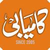 Syed Irfan Kamyaby Digest