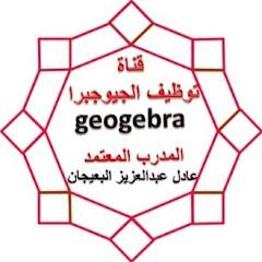 توظيف الجيوجبرا - GeoGebra