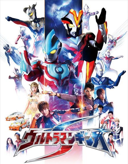 Ultraman Ginga S Movie