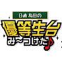 日直島田の 優等生台TV
