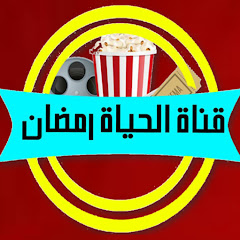 قناة الحياة رمضان