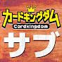 カードキングダムサンダー
