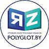POLYGLOT студия иностранных языков