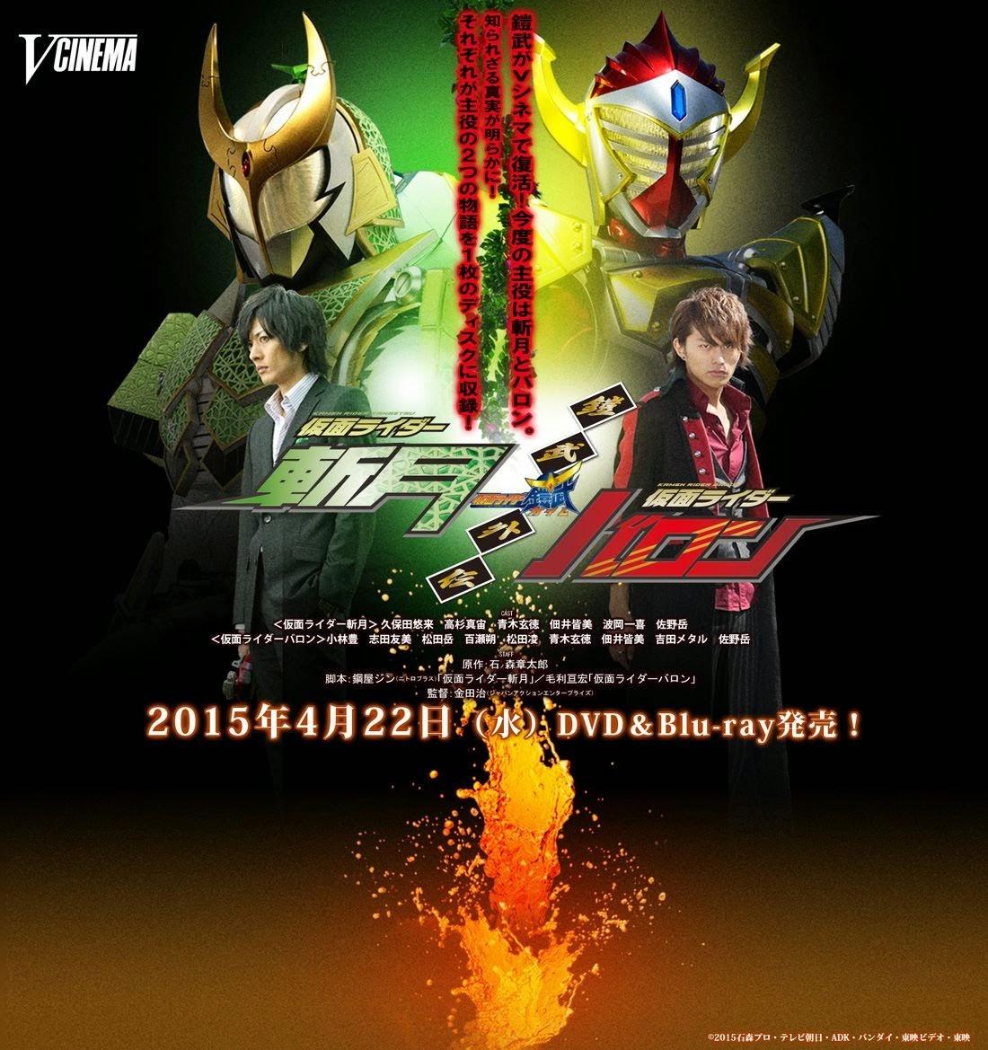 Kamen Rider Gaim Gaiden: Baron