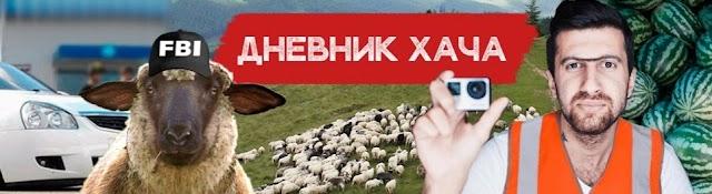 Дневник Хача - Амиран Сардаров