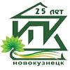 ИПК Новокузнецк