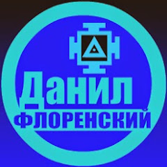 Рейтинг youtube(ютюб) канала Данил Флоренский