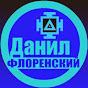 youtube(ютуб) канал Данил Флоренский