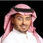 قناة د. محمد بن علي الأحمدي