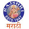 Rajshri Marathi