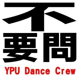 YPUdanceCrew