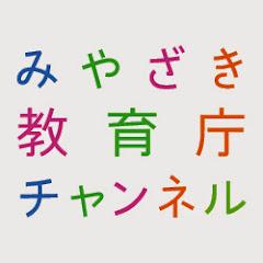 宮崎県教育庁チャンネル