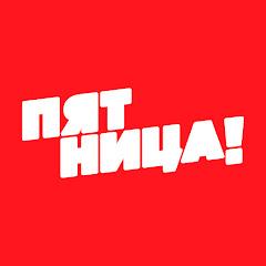 Телеканал ПЯТНИЦА!